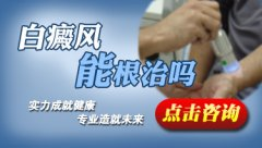 武汉怎样治疗初期白癜风?武汉哪儿治疗白癜风最好?
