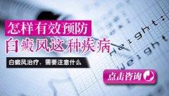 武汉预防寻常性白癜风复发的措施有哪些呢?武汉哪个医院治疗白癜
